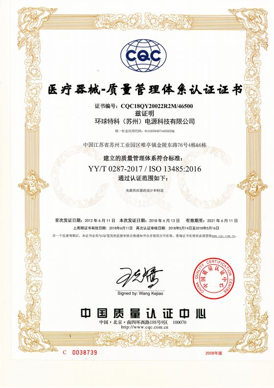 ISO13485 CN approval documents